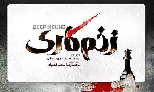 حمله تند کیهان به کارگردان «زخم کاری»
