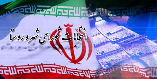 تایید صلاحیت 90 درصد داوطلبان انتخابات شوراها در شهر تهران