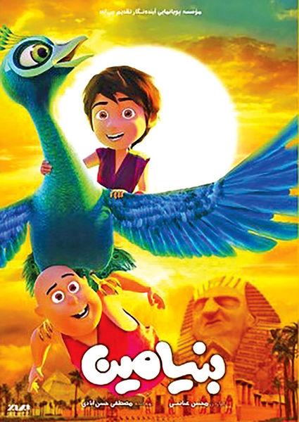 اکران انیمیشن ایرانی«بنیامین» در سینماها