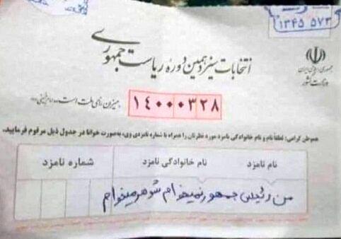 پس لرزه های یک ادعا درباره تعداد رأی احمدی نژاد در انتخابات ۱۴۰۰/آقای ترقی چه کسی را تحقیر می کنید؟