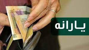 خبر جدید درباره اولین یارانه نقدی ۱۴۰۰