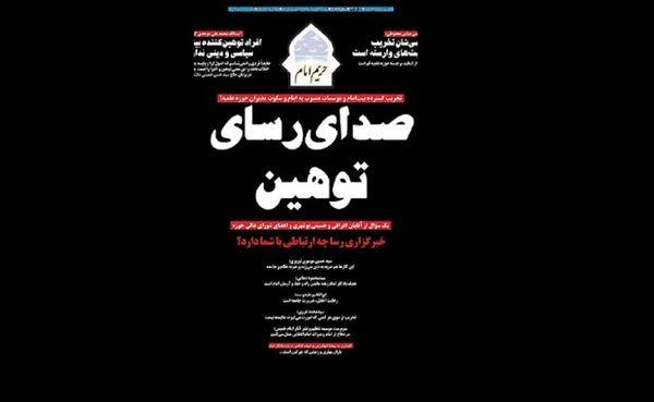 انتقاد نشریه آستان امام خمینی از یک خبرگزاری حوزوی