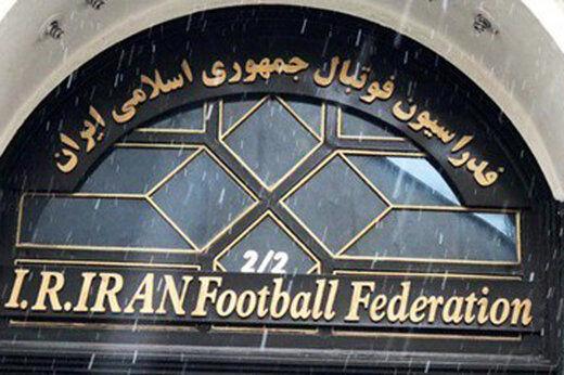 اعتراض رسمی ایران به AFC