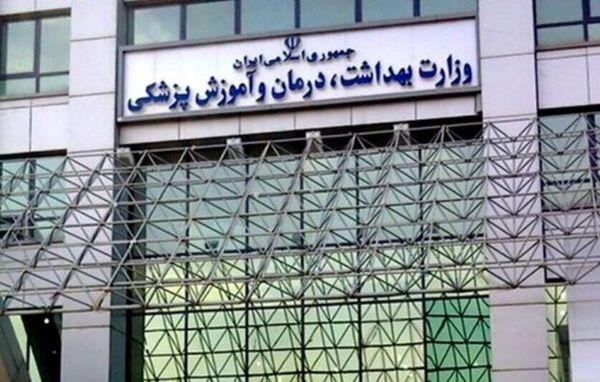 اطلاعیه مهم وزارت بهداشت درباره آزمون استخدامی