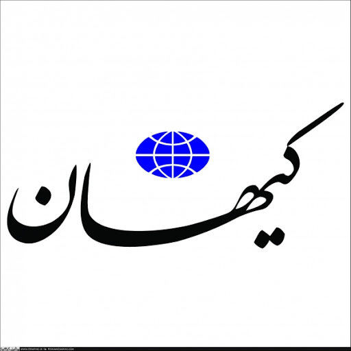 کیهان: آمریکا در لبنان تسلیم حزبالله شد