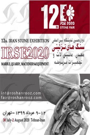 دوازدهمین نمایشگاه بینالمللی سنگ تهران