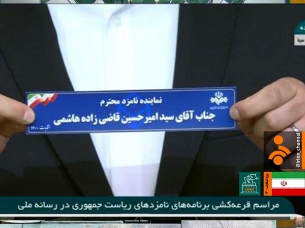 زمان برنامه های تبلیغاتی کاندیداها در رسانه ملی
