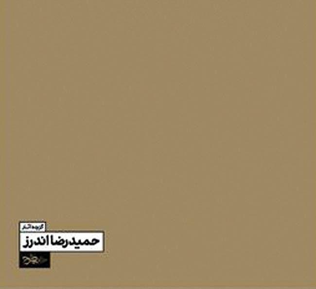 انتشار کتاب گزیده آثار حمیدرضا اندرز