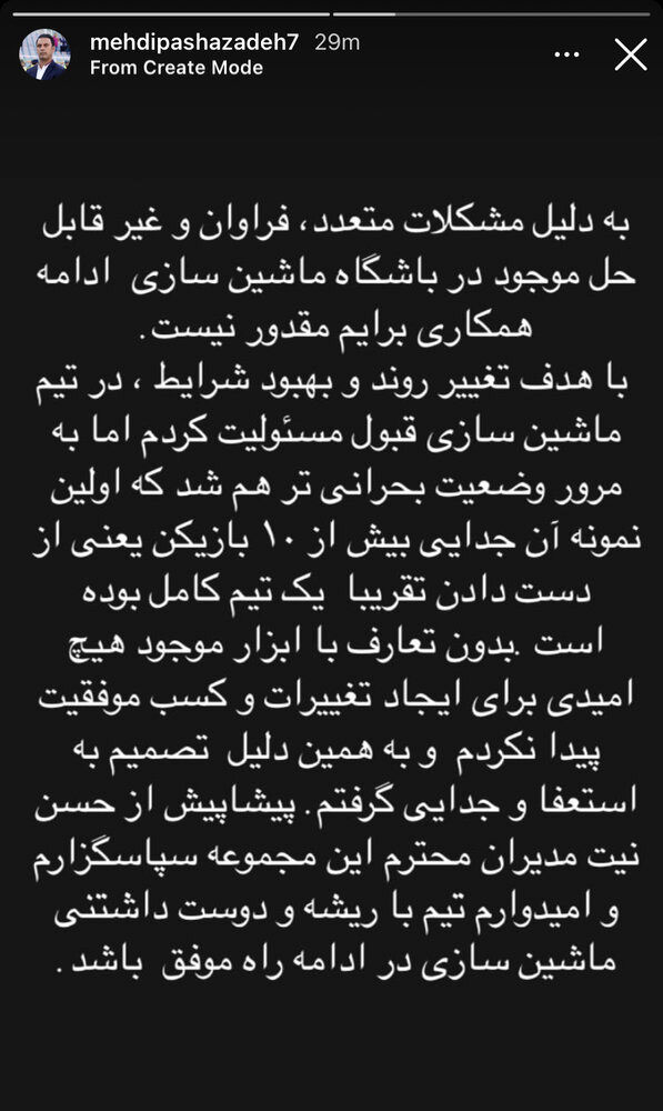 مهدی پاشازاده از ماشینسازی جدا شد/عکس