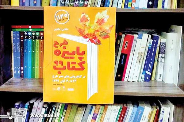 فروش 8 میلیاردی طرح پاییزه کتاب در روزهای کرونایی
