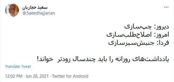 واکنش کنایه آمیز سعید حجاریان به سرمقاله روزنامه جوان