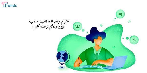 ترجمه تخصصی محتوای کسب و کارها - نقشی که برای افزایش ترافیک سایت ایفا میکنند!