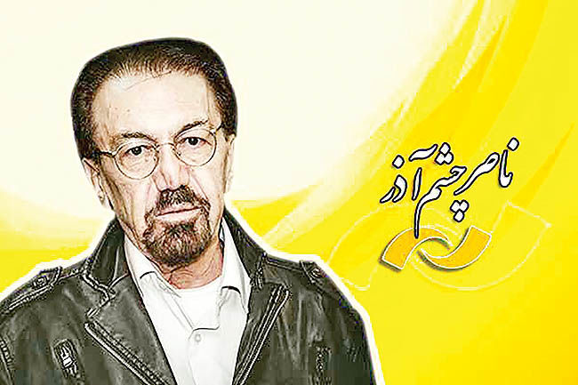 مرور فیلمهایی با موسیقی ناصر چشمآذر در شبکه نمایش