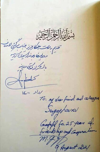 ظریف به لاوروف هدیه داد/عکس
