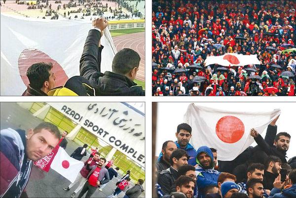 پرچم ژاپن و معجزه دشمنی!
