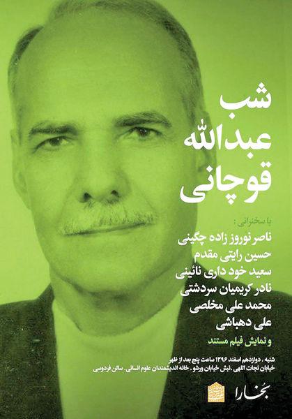 بزرگداشت عبدالله قوچانی در شبهای بخارا