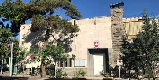 سوئیس مرگ کارمند سفارت خود در ایران را تأیید کرد