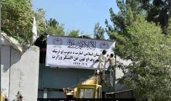 طالبان نام «وزارت زنان» را به وزارت « امر به معروف و نهی از منکر» تغییر داد
