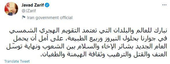 توئیت عربی ظریف به مناسبت عیدنوروز