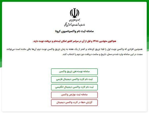 خبر مهم وزارت بهداشت در خصوص کارت واکسن دیجیتال فارسی و انگلیسی