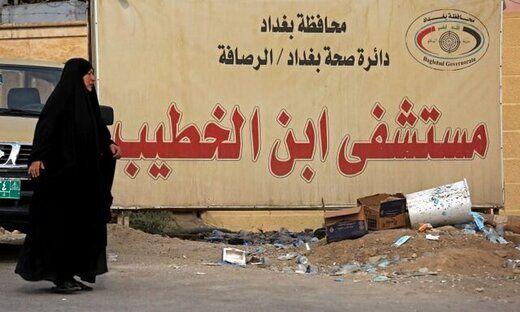 جدیدترین آمار از تعداد کشتهها و زخمیهای بیمارستان ابن الخطیب