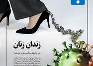 زندان زنان در «تجارت فردا»