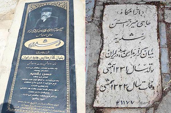 حسن رشدیه، بنیانگذار آموزش نوین در ایران