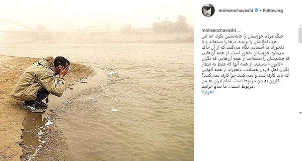 گلایه محسن چاوشی از مسوولان برای آلودگی هوای خوزستان