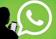 محدود شدن ارسال و دریافت  در واتساپ
