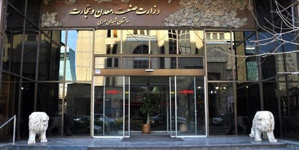 قول وزارت صمت درباره جلوگیری از تعطیلی بنگاههای تولیدی