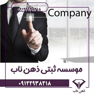 بهترین موسسه ثبتی برای ثبت شرکت سهامی خاص