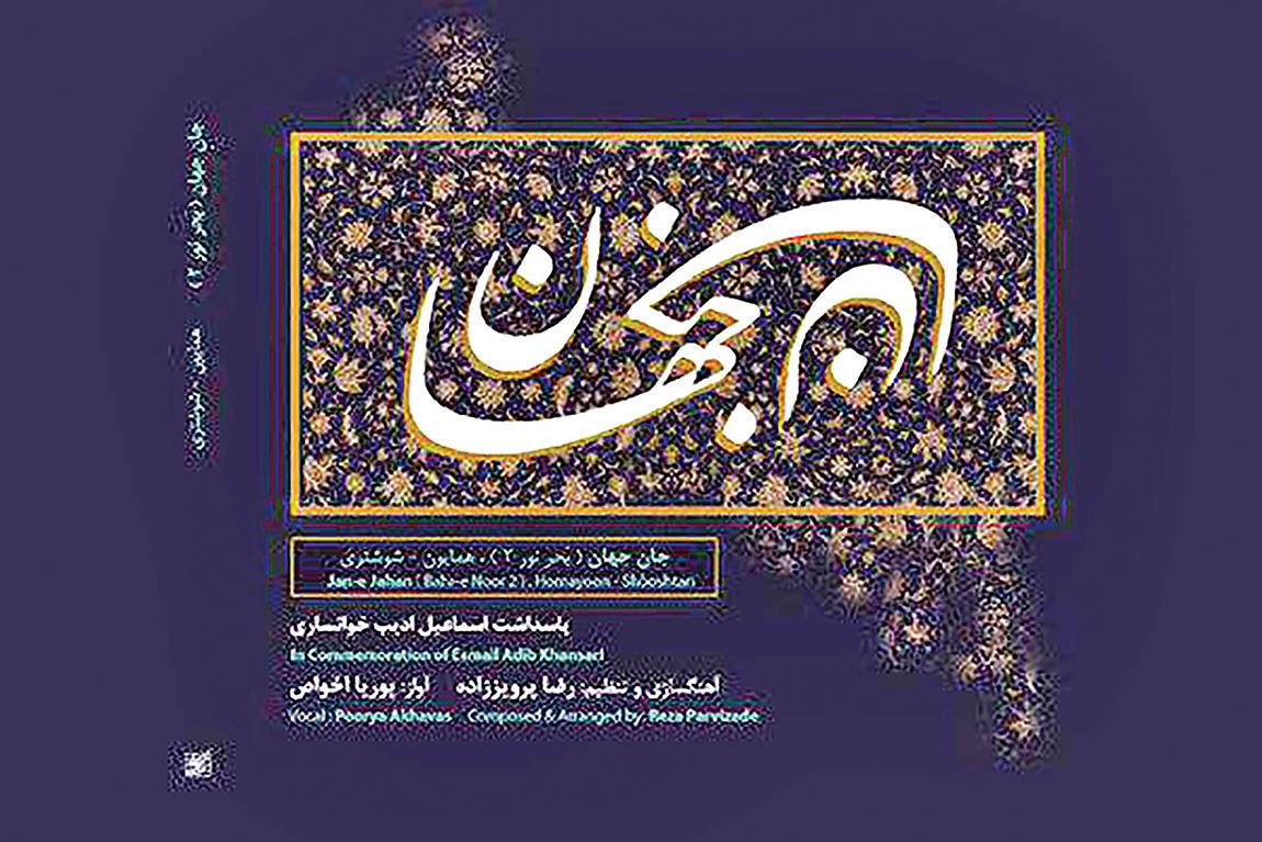 پاسداشت ادیب خوانساری در آلبوم «جان جهان»