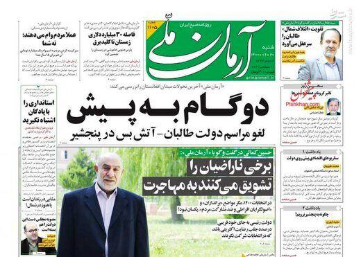 انتقاد یک روزنامه از انتصاب استانداران نظامی توسط وزیر کشور