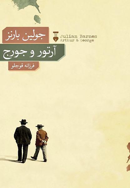 رمان جذاب جولین بارنز در کتابفروشیها