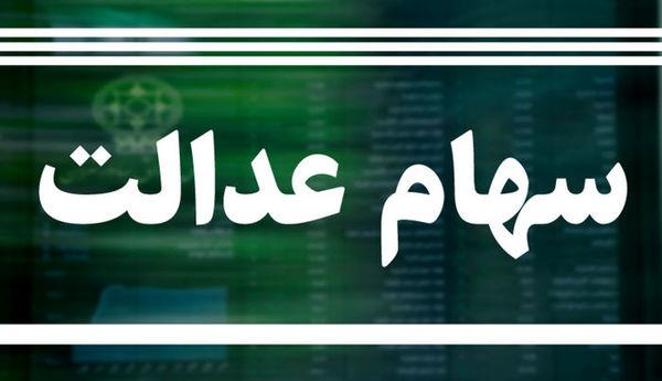 لغو انتخابات مجامع شرکتهای سرمایهگذاری استانی سهام عدالت
