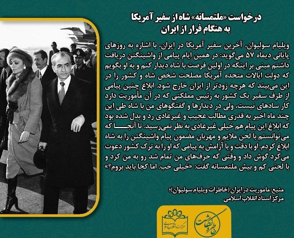 در آخرین دیدار سیاسی محمدرضا پهلوی در ایران چه گذشت؟ + سند
