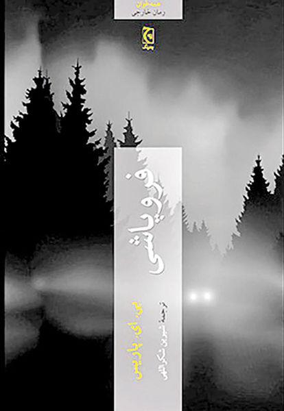 «فروپاشی» در کتابفروشیهای ایران