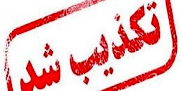 بازداشت فرماندار سقز تکذیب شد