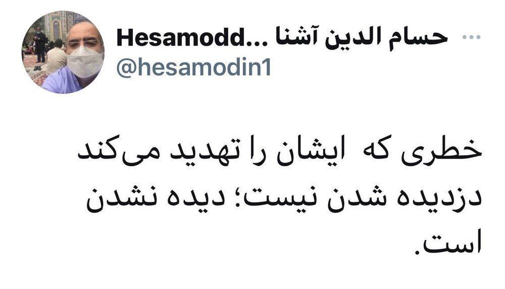 کنایه معنادار حسام الدین آشنا به ادعای ربودن مسیح علی نژاد توسط ایران