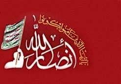 الجزیره: حذف انصارالله یمن از لیست تروریستی آمریکا برای جلب رضایت ایران است