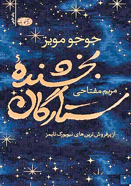 ترجمه اثری جدید از نویسنده «من پیش از تو»