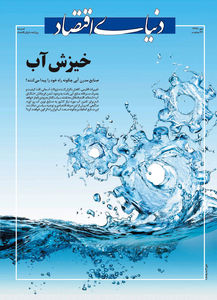 ویژهنامه «صنعت آب»