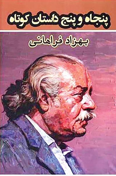 داستانهای بهزاد فراهانی منتشر شد
