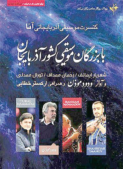 بزرگان موسیقی آذربایجان در برج میلاد