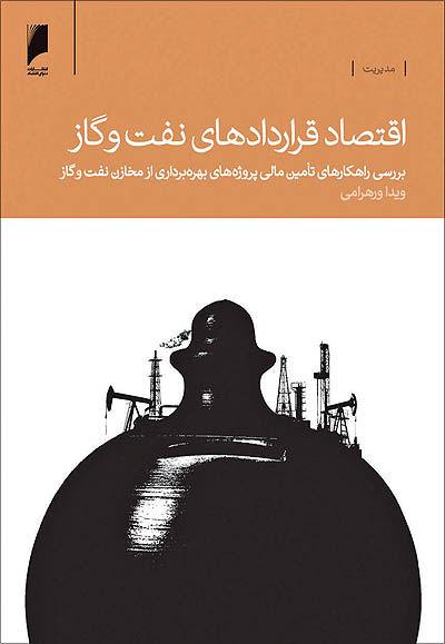 روشهای تامین مالی پروژههای نفت