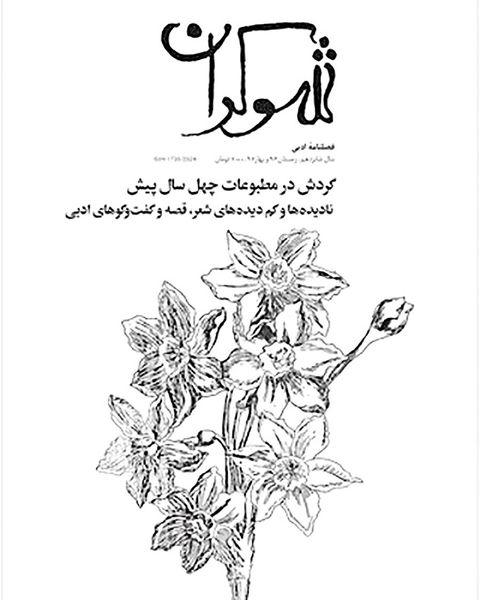 گزیده نشریههای ادبی قدیمی در «شوکران»