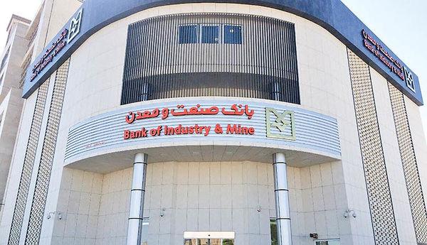 ماموریت جدید بانک صنعت و معدن