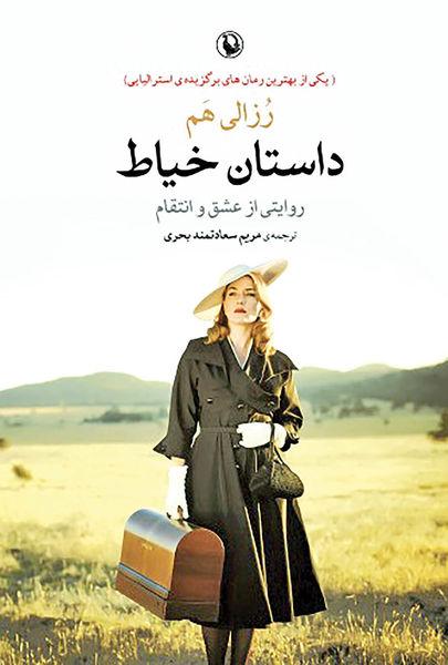 «داستان خیاط» در بازار کتاب