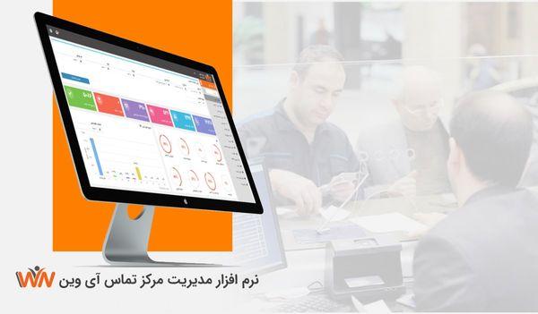 مرکز ارتباطات یکپارچه، چالش اصلی حوزه بانکداری در شرایط فعلی