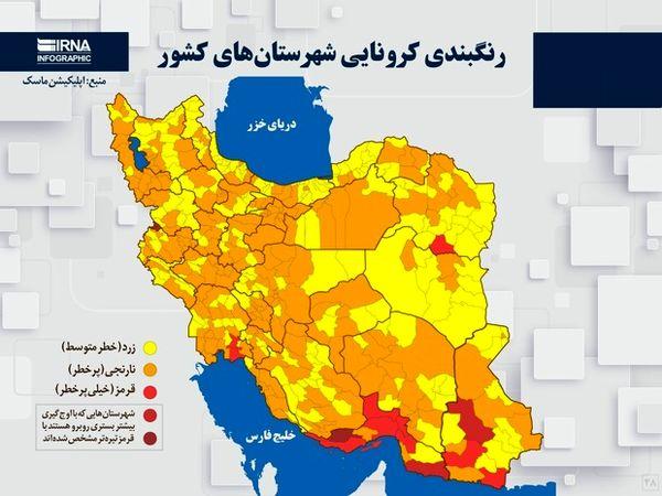 این استانها و شهرستانها در وضعیت قرمز و نارنجیاند